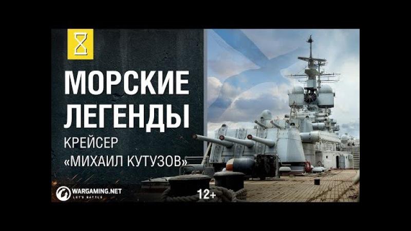 Крейсер «Михаил Кутузов». Морские легенды