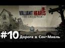 Прохождение Valiant Hearts The Great War - часть 10 Дорога в Сен-Миель