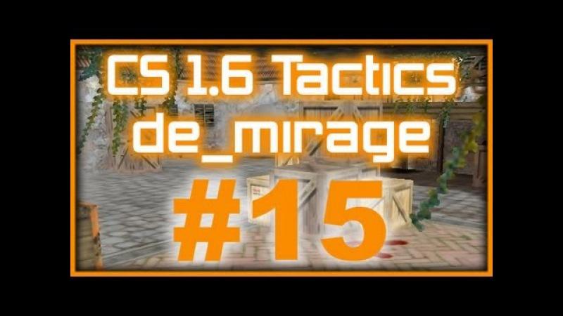CS 1.6 Tactics 15 fnatic de_mirage rush A-plant (T Side)