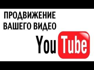 Раскрутка видео на youtube онлайн бесплатно