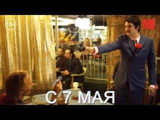Дублированный трейлер фильма «Джентльмен грабитель»
