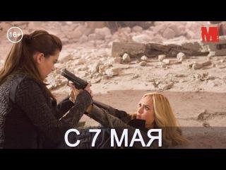 Дублированный трейлер фильма «Особо опасна»
