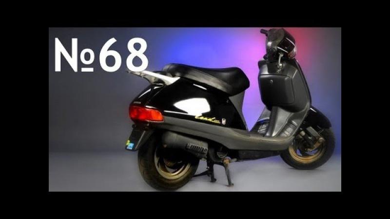 Новый формат: капитальный ремонт Honda Lead 50 (af20)