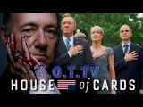 Что за сериал Карточный домик (House of cards) HD  K.O.T.