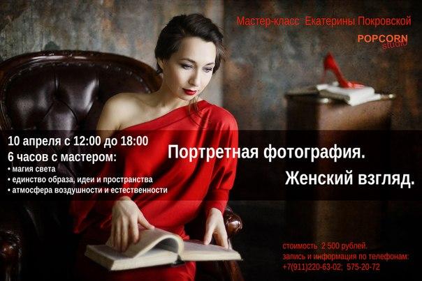 Мастер-класс Екатерины Покровской в PopcornStudio
