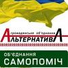 Громадська організація «ГО-Альтернатива»