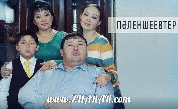 Қазақша фильм: Пәленшеевтер (5 бөлім)