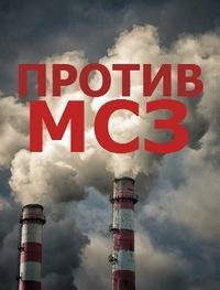 Против мусоросжигательного завода в Левашово