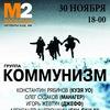 Коммунизм в М2, 30 ноября