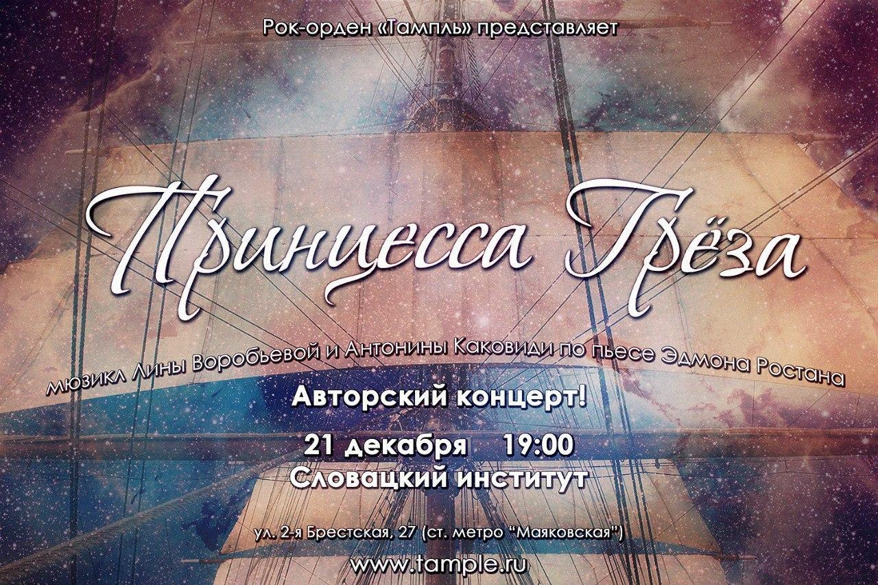 http://vk.com/greza_21dec