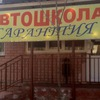 """Автошкола Сергиев Посад """"Гарантия"""""""