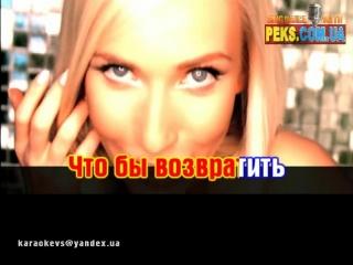 МЕЛАЙ ИВАННА - 100 минут