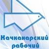 Качканарский рабочий