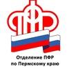 Пенсионный фонд РФ по Пермскому краю