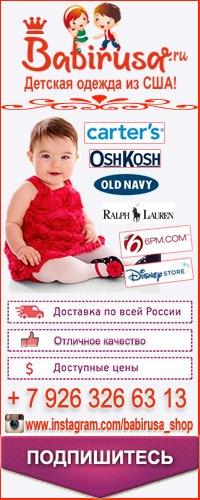 c3f1adcae4ca Детские товары из США   ВКонтакте