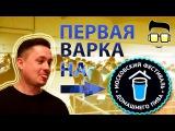 Первая варка на 5-ом московском фестивале домашнего пива