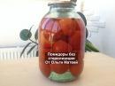 Помидоры без Стерилизации на Зиму Очень Простой и Вкусный Рецепт (Pickled Tomatoes)