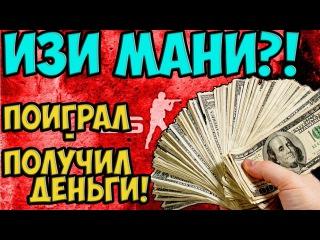 ИЗИ МАНИ?! ПОИГРАЛ В КС   ПОЛУЧИЛ ДЕНЬГИ! НОВАЯ РУБРИКА EZ MONEY
