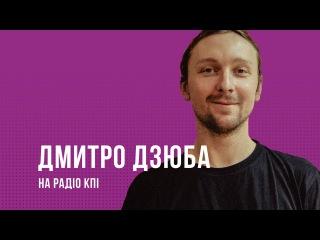 Дмитро Дзюба на Радіо КПІ