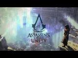 Assassins Creed Unity ( Часть 13 )