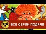 Антошка, Два веселых гуся, Рыжий - конопатый и др.  Все серии подряд [HD] - YouTube