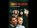 Гадание при свечах 6 серия Мелодрама,мистика