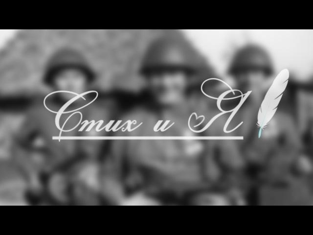 М.Б. Львовский - Ушел из жизни ветеран (Стих и Я)