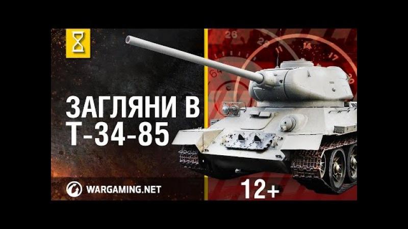 Загляни в реальный танк Т 34 85 Часть 1 В командирской рубке World of Tanks