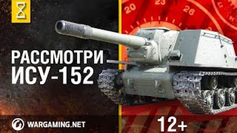 Загляни в реальный танк ИСУ-152. Часть 1. В командирской рубке [World of Tanks]