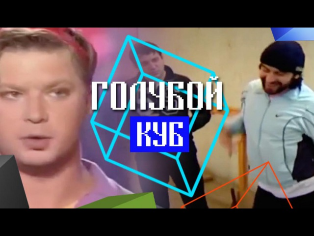 Голубой КУБ CarambaTV Смотреть новые серии онлайн