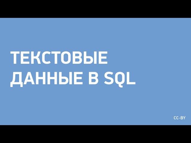 Текстовые данные в SQL