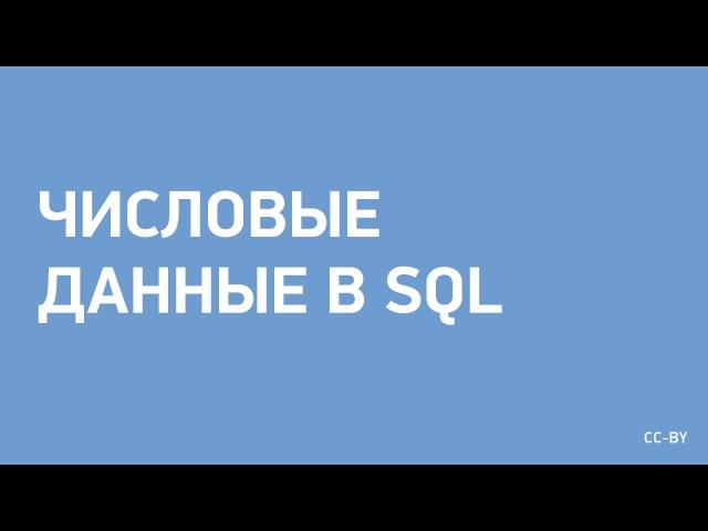 Числовые данные в SQL