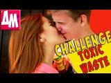 Поцелуй с кислинкой | TOXIC WASTE challenge | Как научиться Целоваться