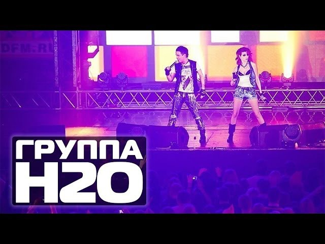 Группа H2O - MegaMix! Дискач 90х от DFM в Arena Moscow!