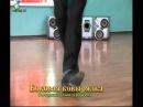 Уроки лезгинки часть 2 из 10 (Ковырялки, движения ног)
