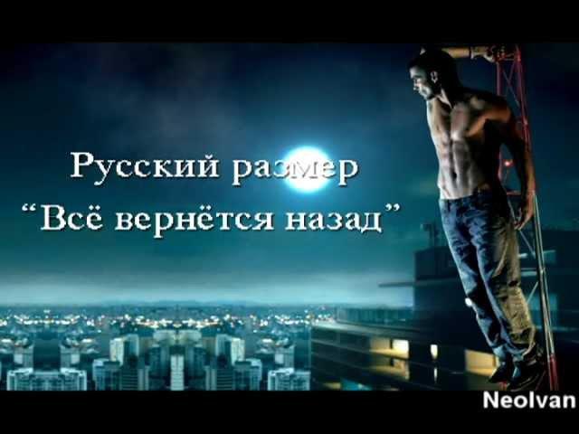 Русский размер - Всё вернётся назад