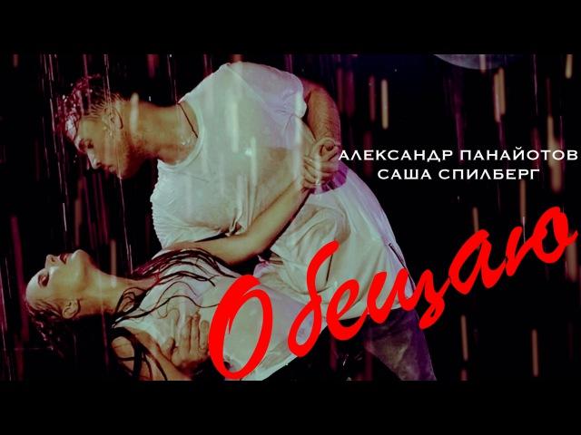 Александр Панайотов и Саша Спилберг - ОБЕЩАЮ ( 4k video )