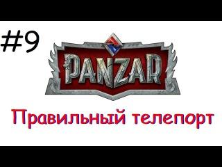 Panzar s1e9 Правильный телепорт