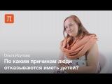 Феномен чайлдфри в обществе Ольга Исупова