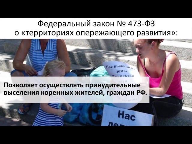 Закон о ТОРах. России больше нет