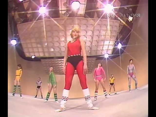 Ритмическая гимнастика с Еленой Букреевой (1985)