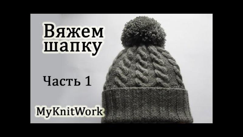 Как вязать шапку спицами. Вяжем шапку с бубоном. How to knit a hat spokes. Knit cap with a bubo.