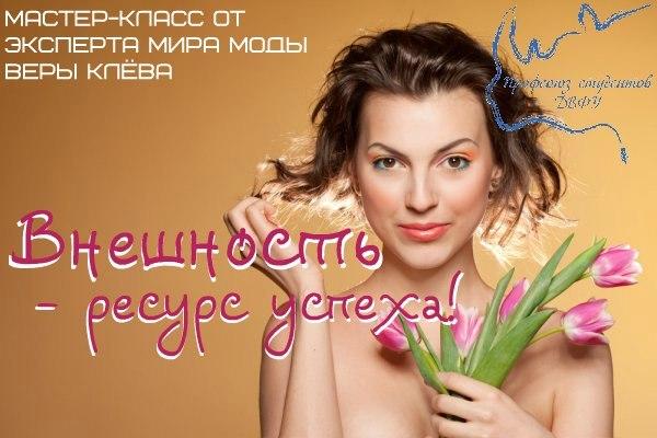"""Афиша Владивосток Мастер-класс """"Внешность - ресурс успеха!""""."""