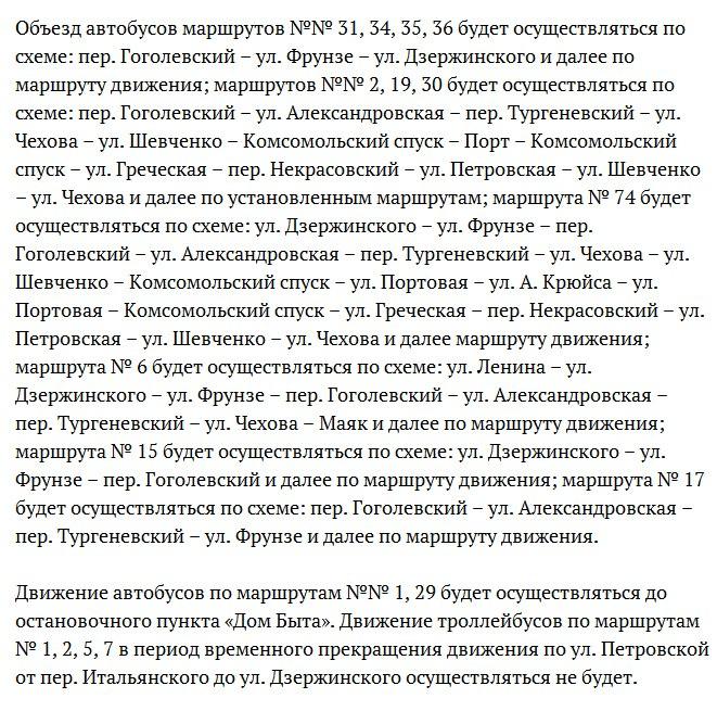 ВНИМАНИЕ! В Таганроге во время велопробега «Спасибо за Победу!» перекроют движение транспорта