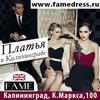 Магазин FAME вечерние платья в Калининграде