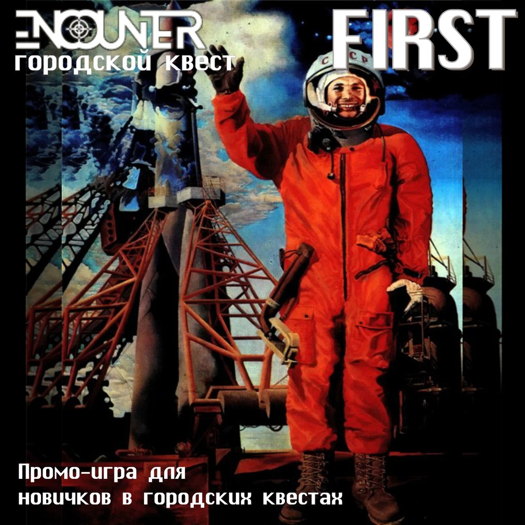Афиша Владивосток Промо-игра First (ENcounter)