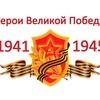 Герои Великой Победы с.Мошенское!!!