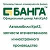 banga.ua - Запчасти КрАЗ МАЗ Камаз г. Кременчуг