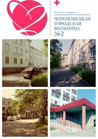 Казань железнодорожная больница платное отделение