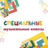 Специальные музыкальные классы РГК